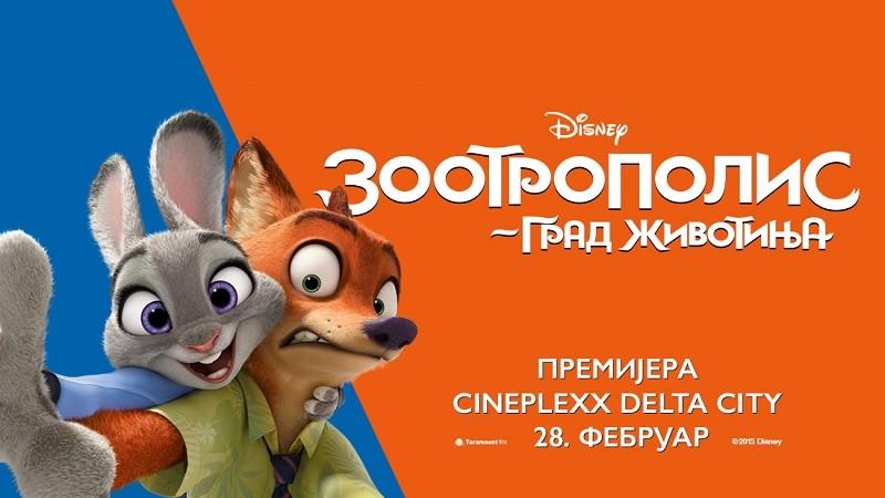 Zootropolis_Grad_Zivotinja