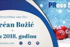 Srećnu novu 2018. godinu želi vam ekipa portala PRessSerbia.com