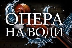 """""""Opera na vodi"""" 15. septembra na Savskoj promenadi"""