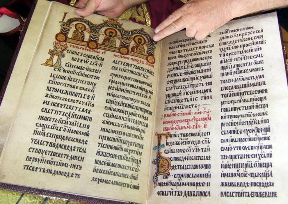 Miroslavljevo jevanđelje u Narodnom muzeju svake subote do kraja decembra