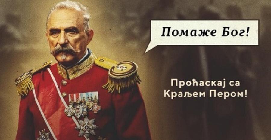"Produkcija filma ""Kralj Petar Prvi"" uvela svetski trend u komunikaciji! Proćaskaj sa kraljem Petrom!"