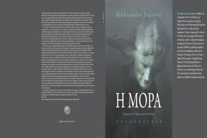 mora,aleksandar jugović,albatros