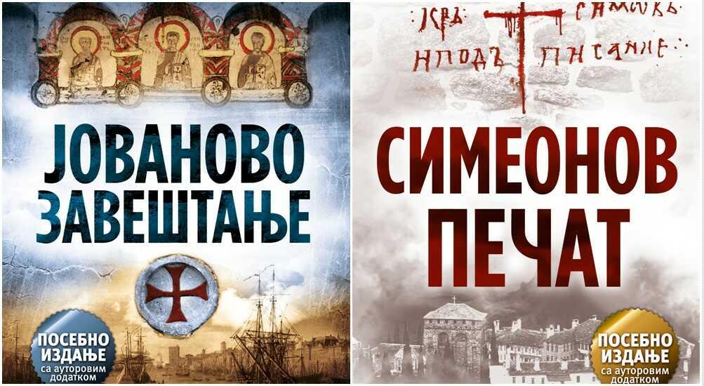 """""""Petrogradski list"""" u romanima Vanje Bulića"""