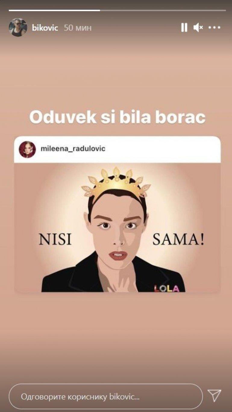 - Nisi sama - napisao je Biković u opisu fotografije na pomenutoj društvenoj mreži i na ovaj način podržao koleginicu.